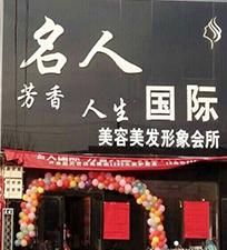 芳香人生美容店16.jpg