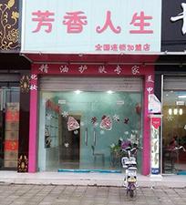 芳香人生美容店13.jpg